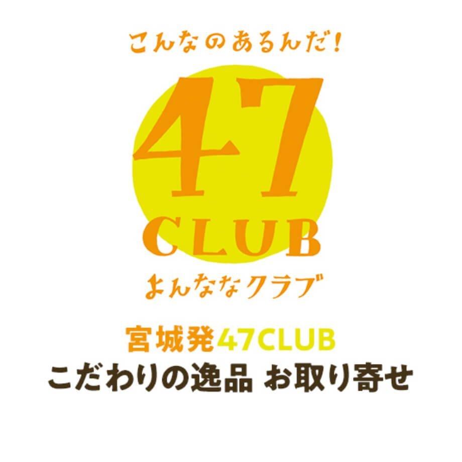 みやぎのいいものご案内!47CLUB