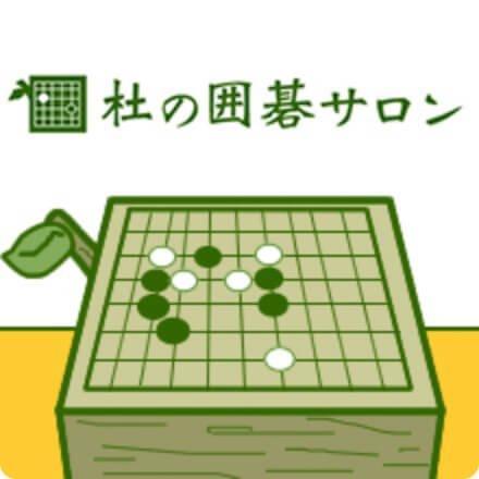 杜の囲碁サロン