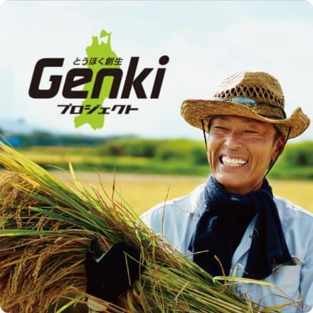 とうほく創生Genkiプロジェクト