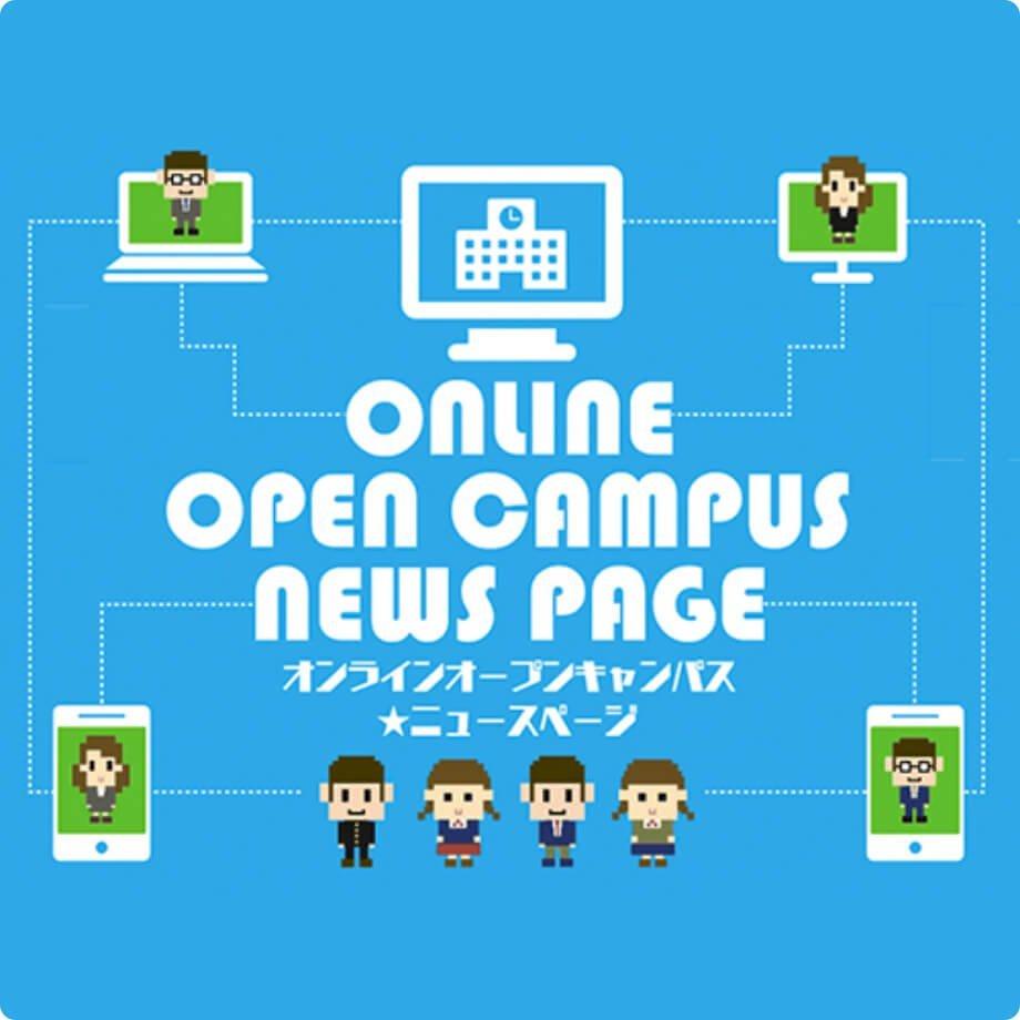 宮城の大学のオンライン・WEBオープンキャンパス情報サイト