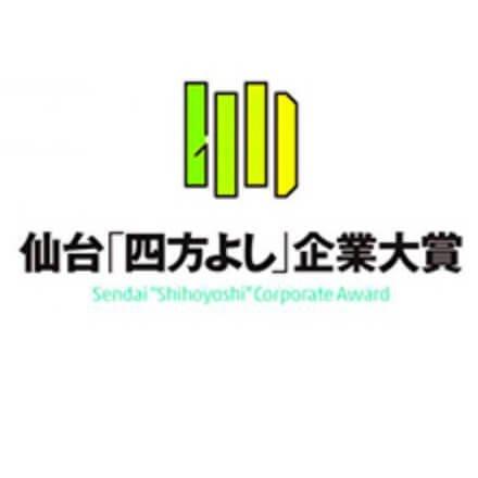 仙台「四方よし」企業大賞