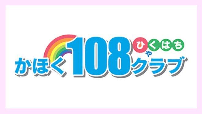 かほく「108」クラブ