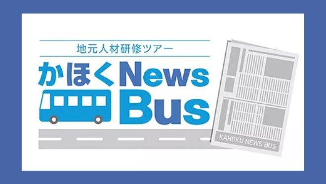 かほくNews Bus
