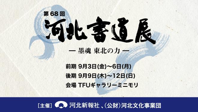 第68回(2021年)河北書道展