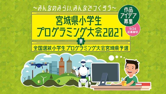 宮城県小学生プログラミング大会2021