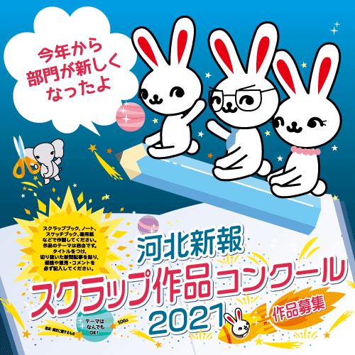 スクラップ作品コンクール2021
