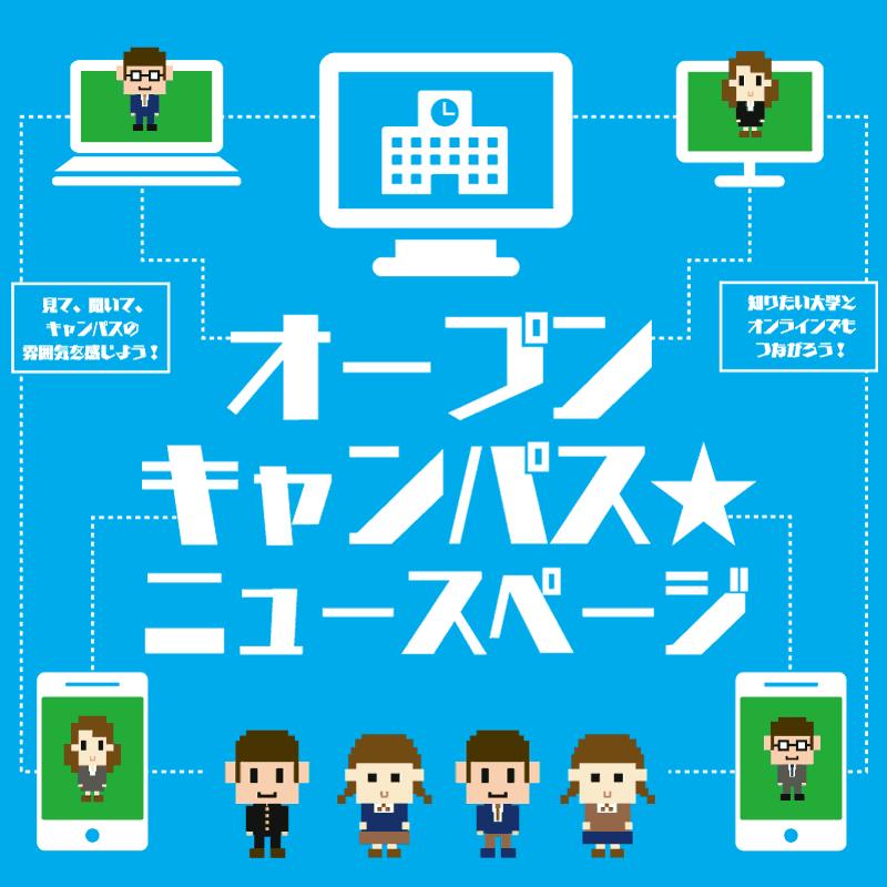 オープンキャンパス★ニュースページ・オープンキャンパス情報サイト