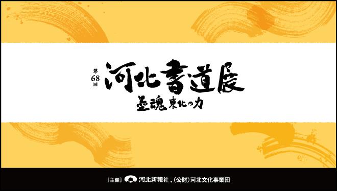 第68回(2021年)河北書道展延期のお知らせ