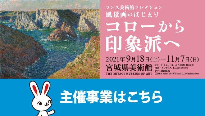 主催イベント・チケット案内