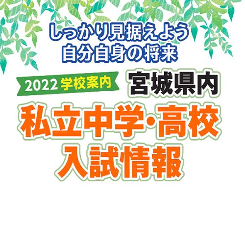 2022年度 宮城県内私立中学・高校入試情報特集