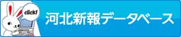 河北新報データベース