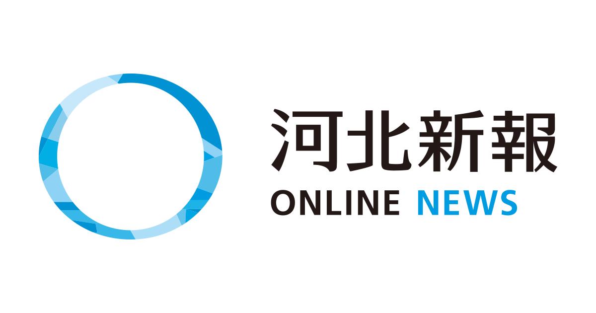 河北新報オンラインニュース / O...