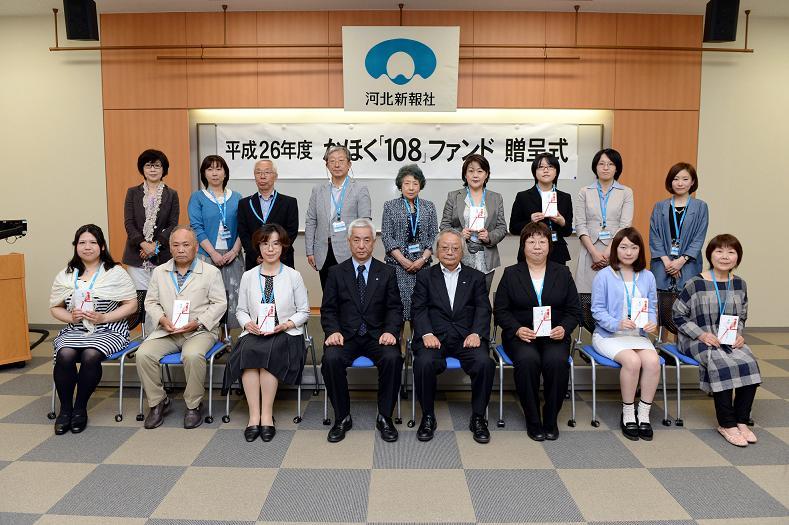 かほく「108」ファンド贈呈式集合 2014.JPG