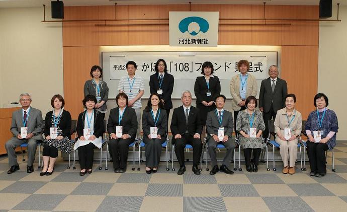 ブログ かほく「108」贈呈式記念写真.jpg