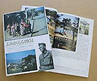 miyagi1951.jpg