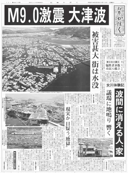 http://blog.kahoku.co.jp/ishinomaki/images/20110314issue.jpg