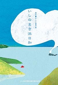 http://blog.kahoku.co.jp/ishinomaki/images/ishinomaki-hama-biyori.jpg