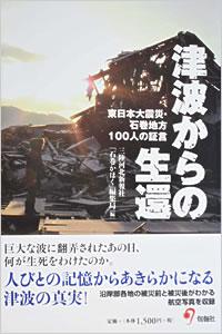 http://blog.kahoku.co.jp/ishinomaki/images/seikan.jpg