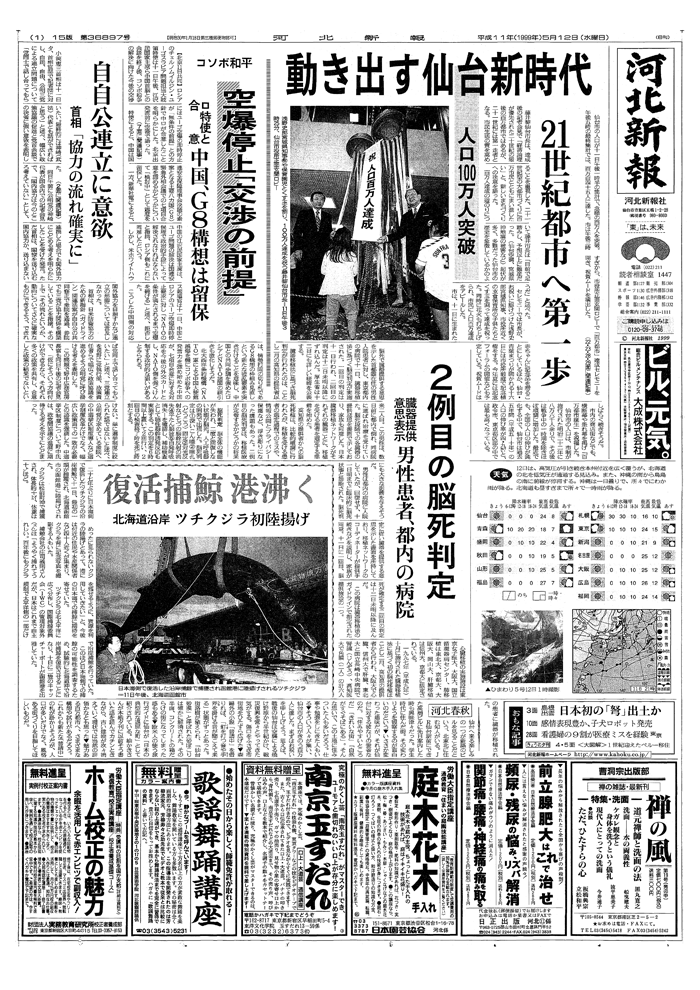 河北 新報