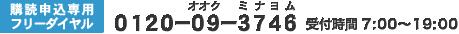 購読申込専用フリーダイヤル 0120-09-3746 受付時間7:00~19:00