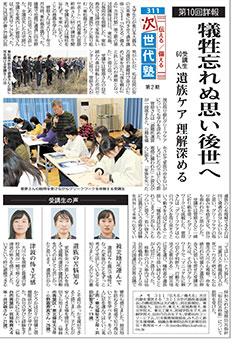 河北新報ニュース