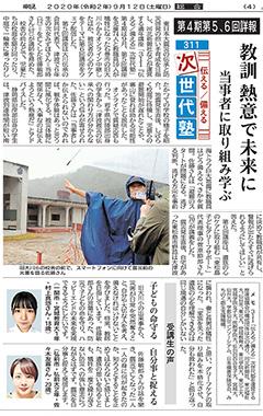 新報 速報 河北 ニュース