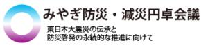 みやぎ防災・減災円卓会議