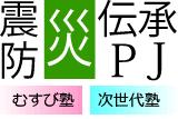 震災・防災プロジェクト