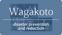 Wagakoto disaster prevention and reduction